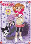 Animation - Onegai My Melody Sukkiri Melody 7 DVD (Japan Import)