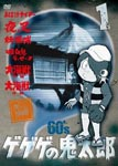 Animation - Gegege no Kitaro 60's (1) 1968 First Series DVD (Japan Import)