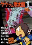 Animation - Gegege no Kitaro 70's (1) 1971 Second Series DVD (Japan Import)