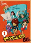 Animation - Gegege no Kitaro 80's (1) 1985 Third Series DVD (Japan Import)
