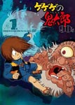 Animation - Gegege no Kitaro 90's (1) 1996 Forth Series DVD (Japan Import)
