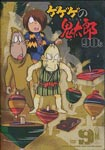 Animation - Gegege no Kitaro 90's (9) 1996 Forth Series DVD (Japan Import)