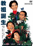 Japanese Movie - Kyoso Tanjo [HD Remastered Edition] DVD (Japan Import)