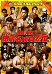 Wrestling (Others) - Showa Hizo meishobu Retsuden DVD Box DVD (Japan Import)