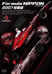 Motor Sports - Formula Nippon 2007 Sohu Hen DVD (Japan Import)