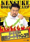 Kensuke Sasaki - Kensuke Sasaki no Kensuke Boot Camp! DVD (Japan Import)