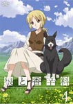 Animation - Okami to Koshinryo (Wolf and Spice) 4 [Limited Edition] DVD (Japan Import)