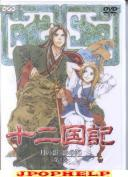 JYUNIKOKUKI (TWELVE KINGDOMS) - TSUKI NO KAGE/KAGE NO UMI VOL.4 DVD (Japan Import)