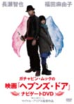 "Japanese Movie (Navigate DVD) - Gachapin Mukku no Eiga ""Heven's Door"" Navigate DVD DVD (Japan Import)"