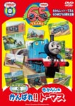 Family - Ehon Shuppan 65th Anniversary Ganbare!! Thomas The Tank Engine & Friends DVD (Japan Import)