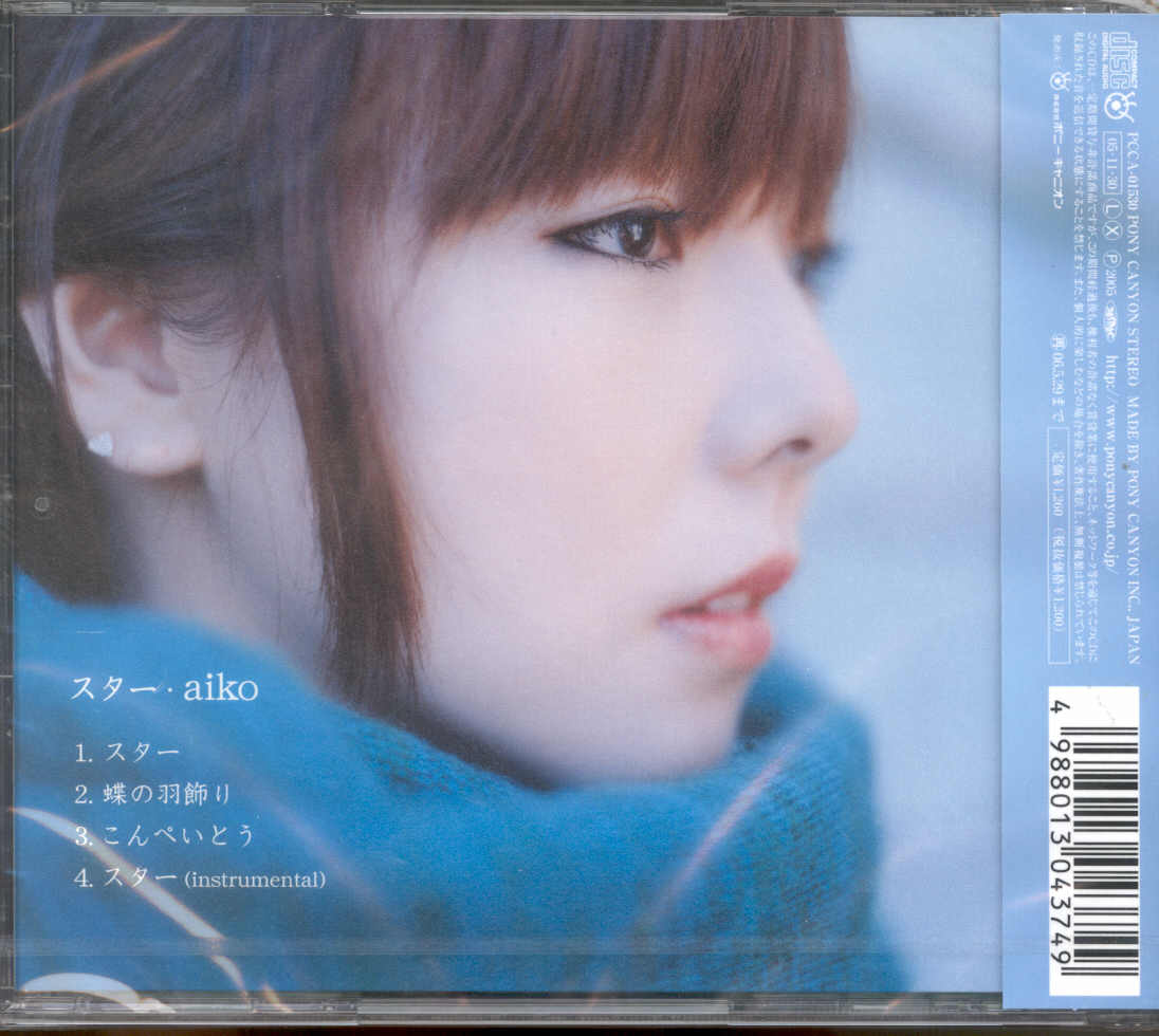 Your Online Source For Jpop Media Cd Katun Yuna 2888 Format Single Release Date 11 30 2005 Price 2325