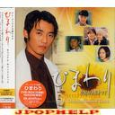 Original Soundtrack - Sunflower - Original Soundtrack [CD+DVD] (Japan Import)