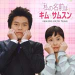 TV Original Soundtrack - My Lovely Sam-Soon Original Soundtrack [CD+DVD] (Japan Import)