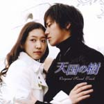 TV Original Soundtrack - Tengoku no Ki (Japanese Title) Original Soundtrack [CD+DVD] (Japan Import)