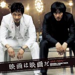 "Original Soundtrack - ""Eiga wa Eiga da"" Original Soundtrack (Japan Import)"