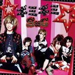 SuG - Gimigimi [w/ DVD, Limited Edition / Type A] (Japan Import)