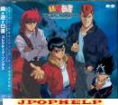 Animation - Yu Yu Hakusho Super Best 2 (Japan Import)
