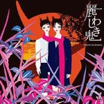 TV Original Soundtrack - Tokai TV Fuji TV kei Renzoku Drama Uruwashiki Oni Original Soundtrack (Japan Import)