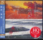 Himekami - Kaido [HQCD] (Japan Import)