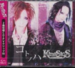 CODE7203-KineSicS - Kotonoha [w/ DVD, Limited Edition / Type A] (Japan Import)