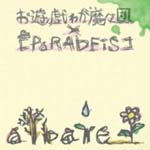 Oyugi Wagamama Dan x PaRADEis - albare [CD+DVD / Type A] (Japan Import)