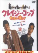 Japanese Movie - Crazy Cop - Sousa wa Sen! DVD (Japan Import)