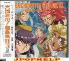 Animation - tenchimuyou! ryououki music version 3 (Japan Import)