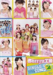 Berryz Kobo - Berryz Kounbou Single Video Clips 2 (Japan Import)