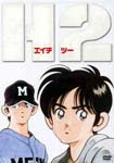 Animation - H2 DVD Box DVD (Japan Import)