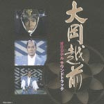 TV Original Soundtrack - Ooka Echizen Original Soundtrack (Japan Import)