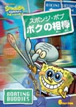 Animation - SpongeBob Squarepants DVD (Japan Import)