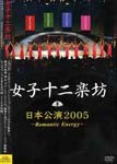 Joshijunigakubo - Nihon Koen 2005 - Romantic Energy DVD (Japan Import)