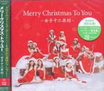 Joshijunigakubo - Merry Christmas To You - Joshijunigakubo [CD+DVD] (Japan Import)