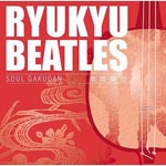 Soul Gakudan - Ryukyu Beatles (Japan Import)