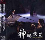 Original Soundtrack - The Savior Of The Soul Original Soundtrack (Japan Import)