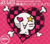 Antic Cafe - Gokutama Rock Cafe (First Pressing) [CD+DVD] (Japan Import)