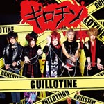 BugLug - Guillotine [Regular Edition] (Japan Import)