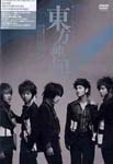 DongBangSinKi - All About DongBangSinKi [Regular Edition] DVD (Japan Import)