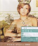 Kumi Koda - Kingdom [CD+DVD / Jacket B] (Japan Import)
