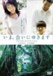 Japanese Movie - Ima, Ai ni Yukimasu Standard Edition DVD (Japan Import)