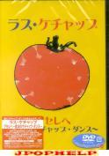 Las Ketchup - Asereje - Maho no the Ketchup Dance DVD (Japan Import)