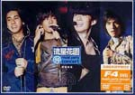 F4 - Ryuseihanazono Music Party DVD (Japan Import)