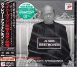 Valery Afanassiev (piano) - Beethoven: Pathetique, Moonlight, Appassionata [w/ DVD, Limited Edition] [SACD Hybrid] (Japan Import)