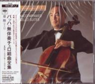 Tsuyoshi Tsutsumi (cello) - J.S. Bach: Unaccompanied Cello Suites (Japan Import)