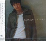 Lee DongGun - B-Gata no Kareshi (Title subject to change) (Japan Import)