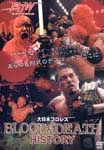 Wrestling(B.J.W.) - Big Japan Pro-Wrestling BLOOD & DEATH HISTORY DVD (Japan Import)