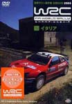 Motor Sports - WRC World Rally Championship 2005 Vol.5 Republic of Italy DVD (Japan Import)