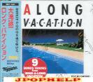Eichi Otaki - A LONG VACATION 20th Anniversary Edition (Japan Import)