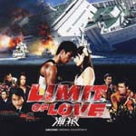 Original Soundtrack - Limit of Love - Umizaru Original Soundtrack [w/ DVD, Limited Edition] (Japan Import)