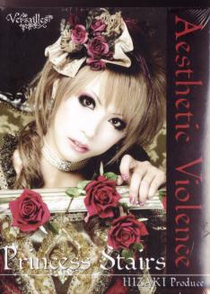 Versailles - Aesthetic Violence: HIZAKI Ver. [w/ Perfume, Limited Edition] DVD (Japan Import)